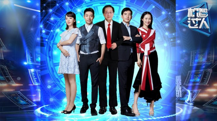 China's Intelligence AI Mission S2