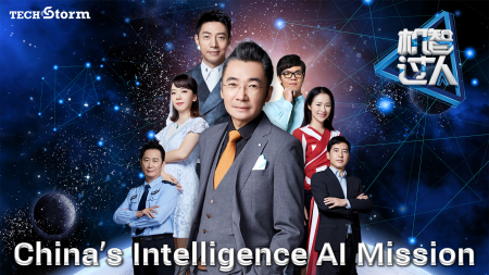 China's Intelligence AI Mission